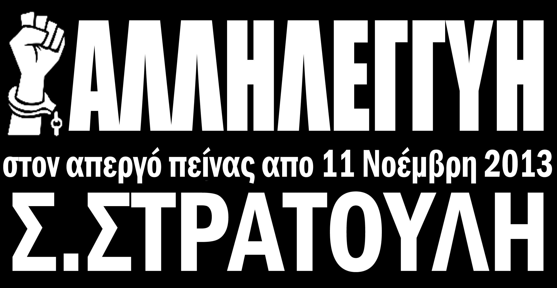 @pergos-peinas-spyros-stratoulis-solidarity