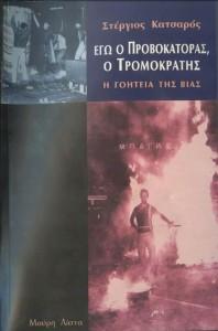 Ego-o-provokatoras-o-tromokratis-198x300