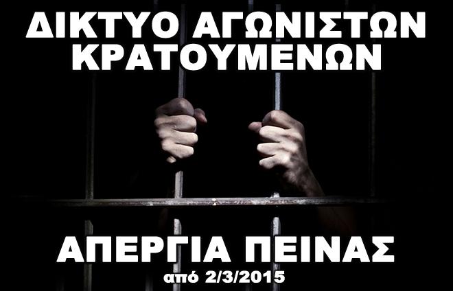 candiaalternativa-diktio fylakismenvn-apergia peinas-banner