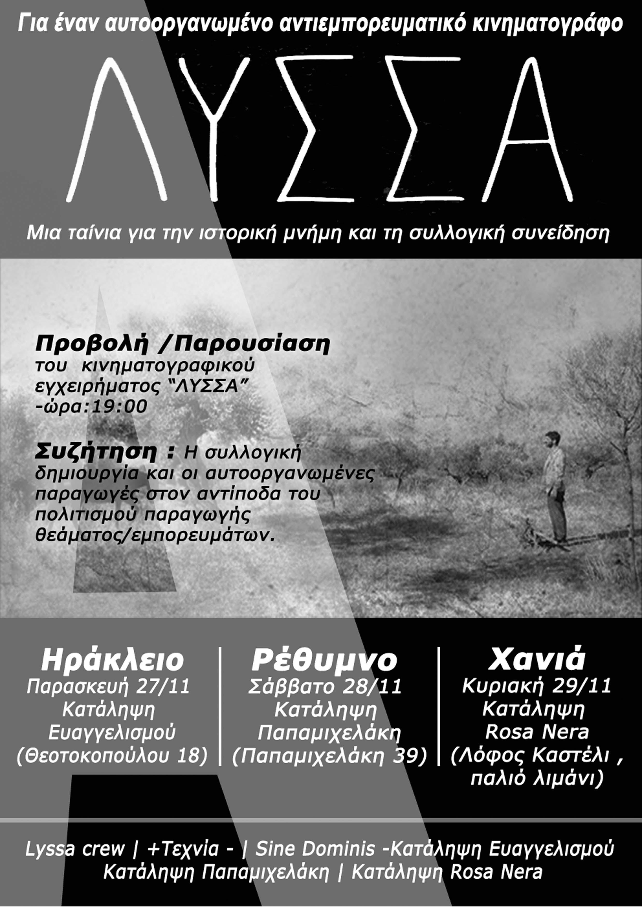 Lyssa- Crete- tour -27-28-29 November 2015