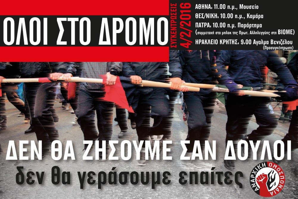 Απεργία 4-2-2016 Hράκλειο Κρήτης