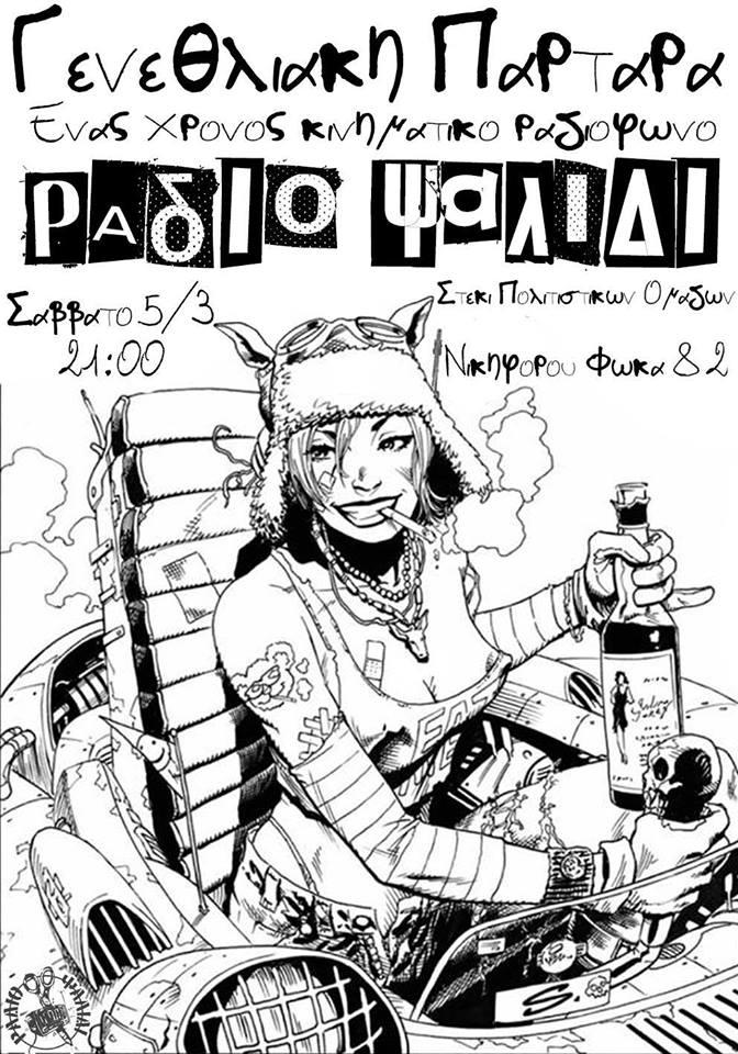 party radio psalidi