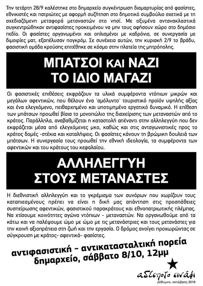 afisa_fasistikes_epitheseis_10-2016