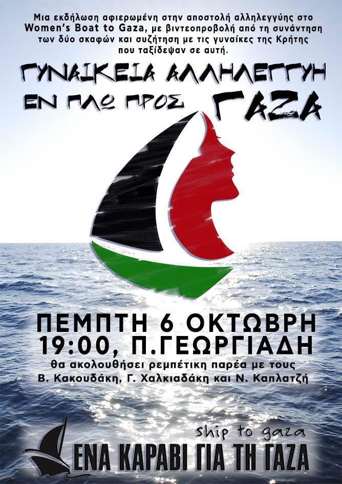 womens_boat_ship-to-gaza-2016
